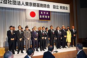 祝賀会の席上で紹介される山本会長以下、新体制の都薬役員