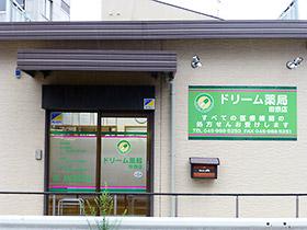 ドリーム薬局田奈店(横浜市青葉区)