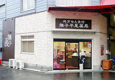 今年3月にオープンした撫子平尾薬局