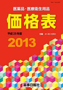 kakakuhyo-2013
