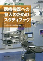 iryokiki-studybook