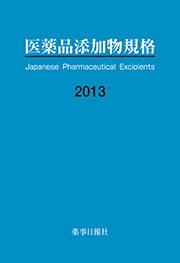 医薬品添加物規格2013