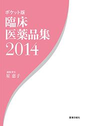 pocket2014