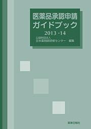 shoninshinsei_2013-14
