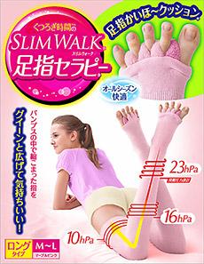 「足指セラピー」の新製品