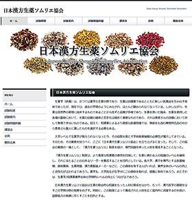 日本漢方生薬ソムリエ協会公式サイト