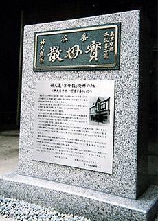 東京中央区京橋1丁目の「實母散」発祥の地に昨年建立された創業300年記念碑
