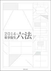 薬事衛生六法2014