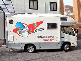 和歌山県薬のモバイルファーマシー