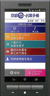 スマホに搭載する京都e-お薬手帳