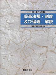 薬事法規・制度及び倫理解説2014-15