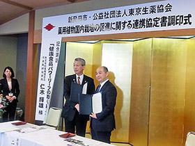 新発田市の調印式で二階堂市長(中央左)と藤井会長