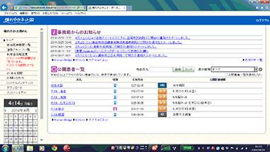 晴れやかネットのトップ画面。情報開示の同意を得た患者名が表示される。患者名をクリックするとより詳しい情報を閲覧できる