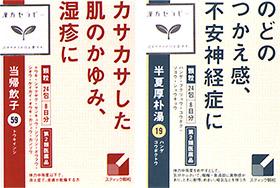 「漢方セラピー」シリーズ