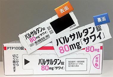 「切り離し両面カード」のイメージ