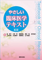 yasasii_rinshoigaku-ver3