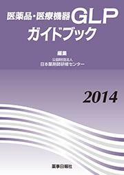 医薬品・医療機器GLPガイドブック2014