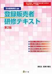 登録販売者 研修テキスト 第2版