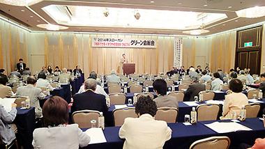 薬のグリーン会が名古屋で総会
