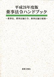 平成26年度版 薬事法令ハンドブック