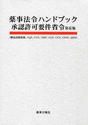 薬事法令ハンドブック 承認許可要件省令 第6版