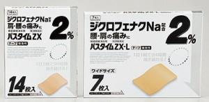 「パスタイムZX」とワイドサイズの「ZX‐L」