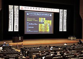 日本褥瘡学会学術集会