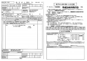 A4用紙の左側に院外処方箋、右側に検査値や様々な情報を表示している