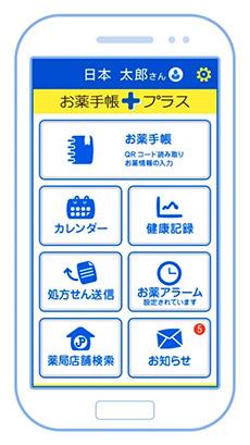 「お薬手帳プラス」のスマホトップ画面イメージ