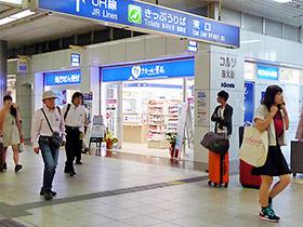 駅クオール薬局JR新大阪店