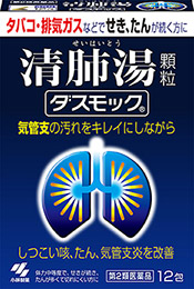漢方薬「ダスモック」(第2類医薬品)