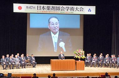 山形市内で開催された第47回日本薬剤師会学術大会