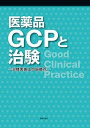 医薬品GCPと治験‐治験実施上の留意点