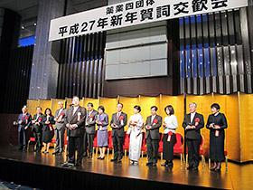 東京薬業四団体が賀詞交歓会