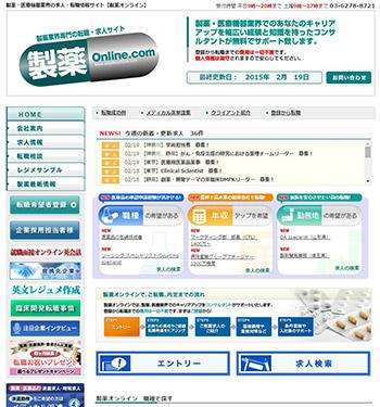 製薬オンラインのトップ画面