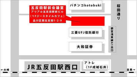 アリアル五反田駅前会議室地図
