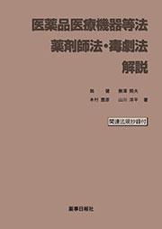 医薬品医療機器等法 薬剤師法・毒劇法 解説