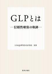 GLPとは