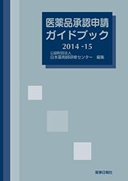 iyakuhin_shoninshinsei_gb201415