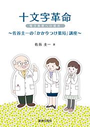 十文字革命 電子薬歴への提言~佐谷圭一の「かかりつけ薬局」講座~
