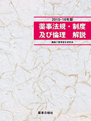 薬事法規・制度及び倫理解説 2015-16年版
