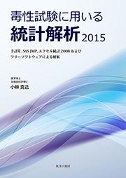 毒性試験に用いる統計解析2015