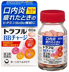 ビタミンB2・B6主薬製剤「トラフルBBチャージ」(第3類医薬品)