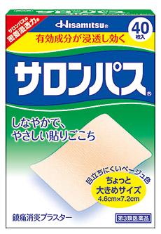 鎮痛消炎成分サリチル酸メチルを10%配合した鎮痛消炎プラスター「サロンパス」(第3類医薬品)
