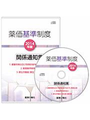 薬価基準制度2014年版 関係通知集