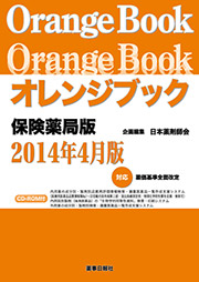 orange_book2014