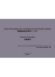 実験動物発生異常アトラス-内臓異常-