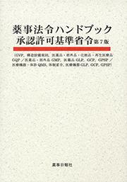 薬事法令ハンドブック 承認許可基準省令 第7版
