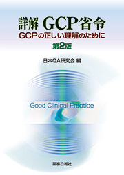 詳解GCP省令 第2版