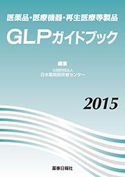 医薬品・医療機器・再生医療等製品 GLPガイドブック2015
